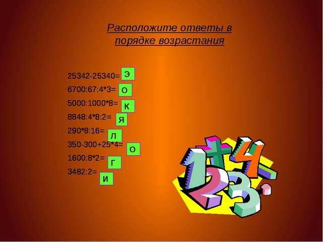 Э К О Л О Г И Я 25342-25340= 6700:67:4*3= 5000:1000*8= 8848:4*8:2= 290*8:16=...
