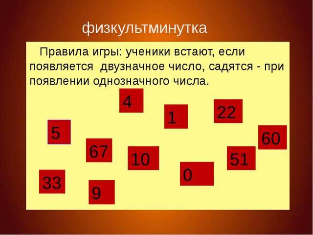 Правила игры: ученики встают, если появляется двузначное число, садятся - пр...