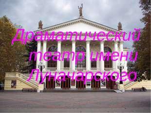 Драматический театр имени Луначарского