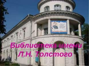 Библиотека имени Л.Н. Толстого