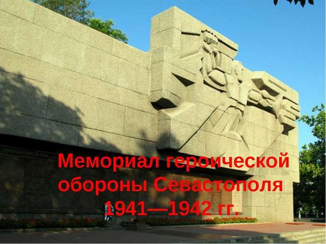 Мемориал героической обороны Севастополя 1941—1942 гг.