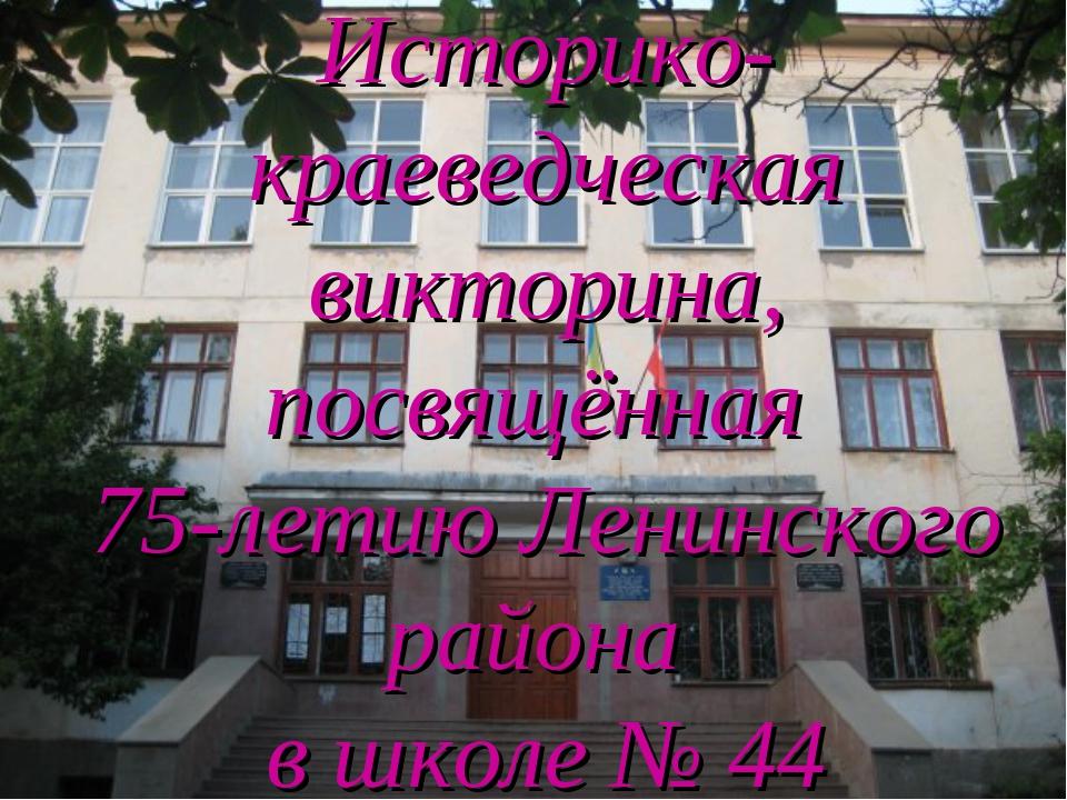 Историко-краеведческая викторина, посвящённая 75-летию Ленинского района в шк...