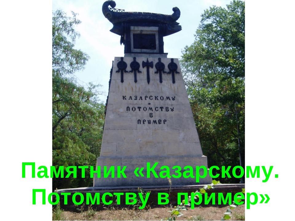 Памятник «Казарскому. Потомству в пример»