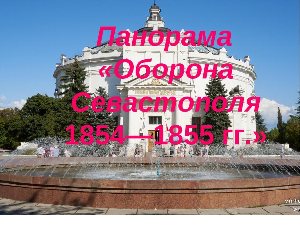 Панорама «Оборона Севастополя 1854—1855 гг.»