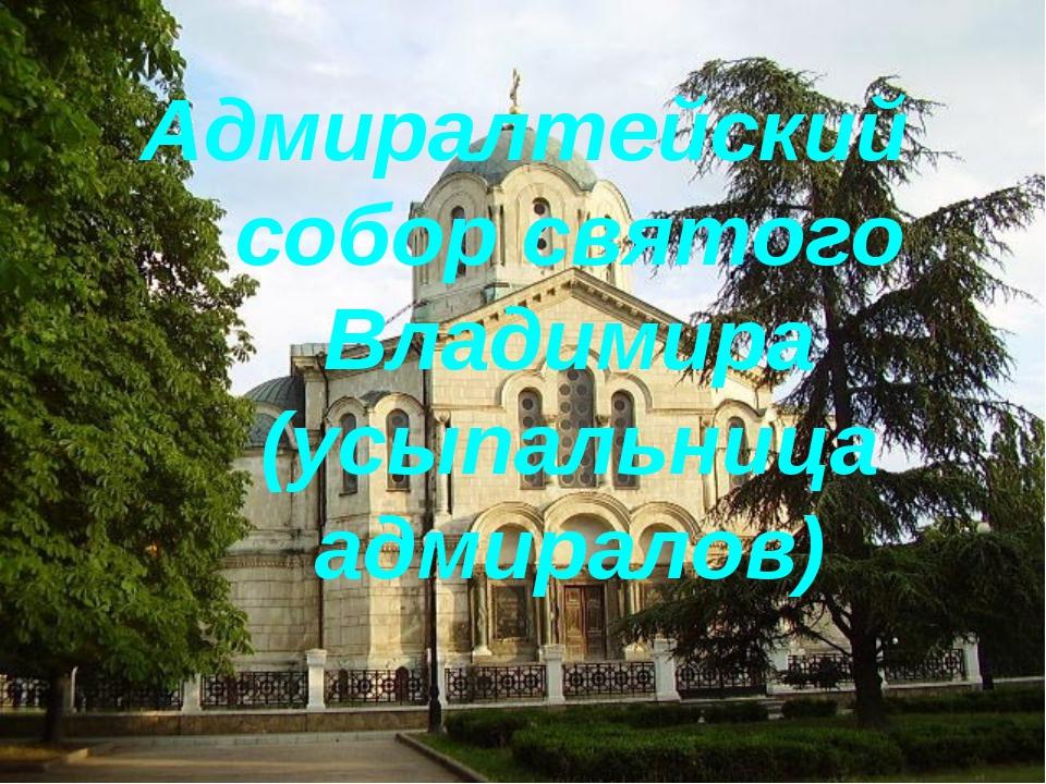 Адмиралтейский собор святого Владимира (усыпальница адмиралов)