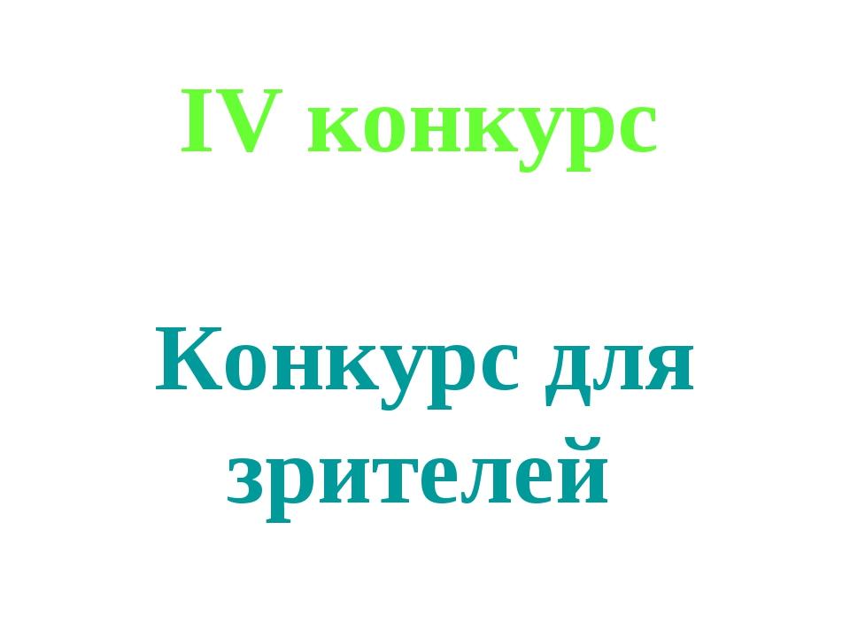 IV конкурс Конкурс для зрителей