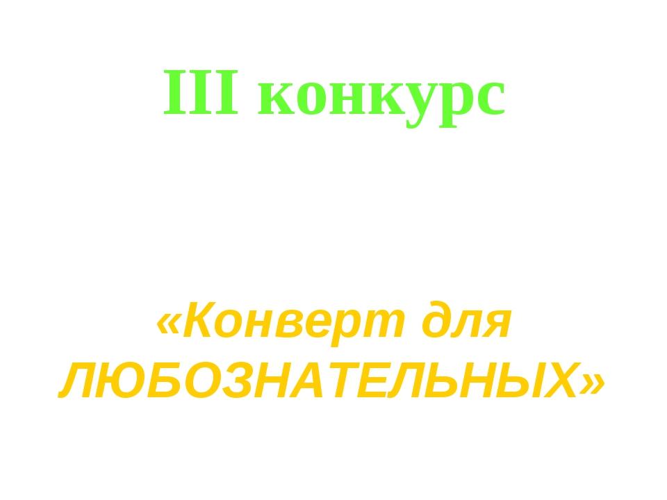 ІІІ конкурс «Конверт для ЛЮБОЗНАТЕЛЬНЫХ»