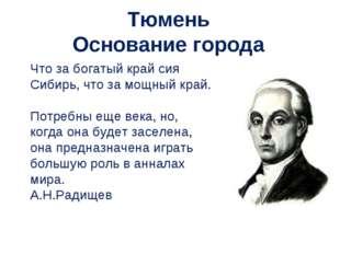 Тюмень Основание города Что за богатый край сия Сибирь, что за мощный край. П
