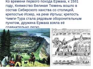 Ко времени первого похода Ермака, к 1581 году, Княжество Великая Тюмень вошло