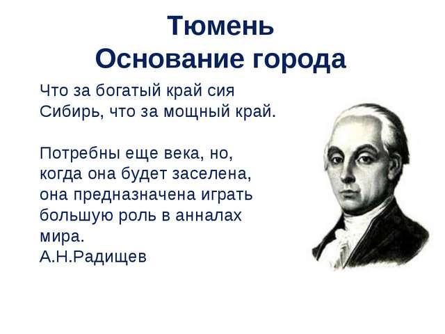Тюмень Основание города Что за богатый край сия Сибирь, что за мощный край. П...