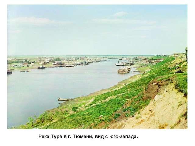 Река Тура в г. Тюмени, вид с юго-запада.