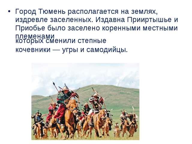 Город Тюмень располагается на землях, издревле заселенных. Издавна Прииртышье...