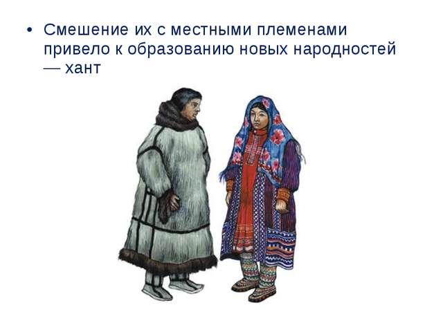 Смешение их с местными племенами привело к образованию новых народностей — ха...