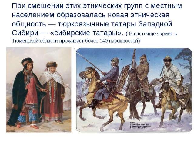 При смешении этих этнических групп с местным населением образовалась новая эт...
