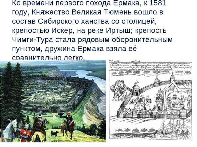 Ко времени первого похода Ермака, к 1581 году, Княжество Великая Тюмень вошло...