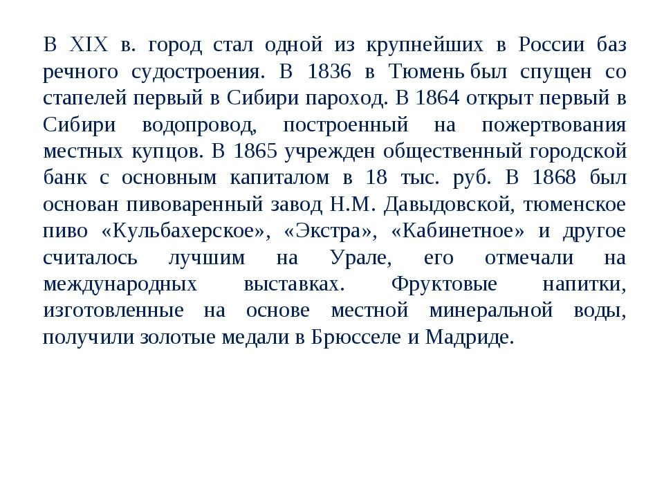 В XIX в. город стал одной из крупнейших в России баз речного судостроения. В...