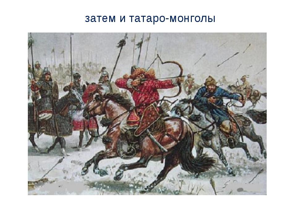 затем и татаро-монголы