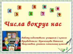 Работу подготовили: учащиеся 1 класса Руководитель: Думченкова Наталья Никола