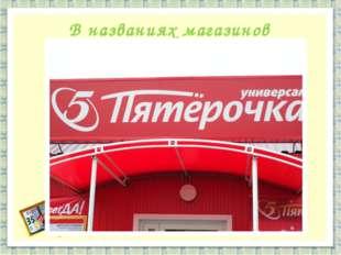 В названиях магазинов