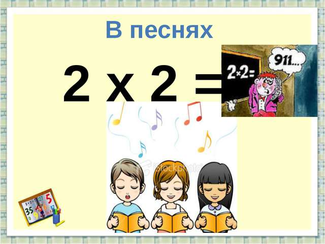 В песнях 2 х 2 = 4