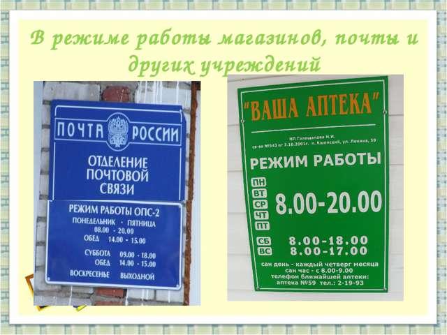 В режиме работы магазинов, почты и других учреждений