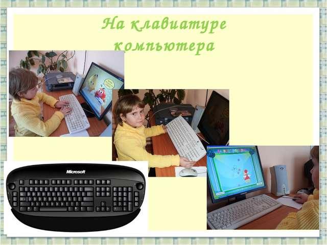 На клавиатуре компьютера