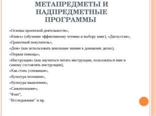МЕТАПРЕДМЕТЫ И НАДПРЕДМЕТНЫЕ ПРОГРАММЫ «Основы проектной деятельности», «Книг