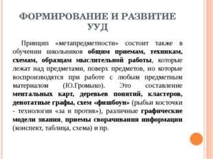 ФОРМИРОВАНИЕ И РАЗВИТИЕ УУД Принцип «метапредметности» состоит также в обучен