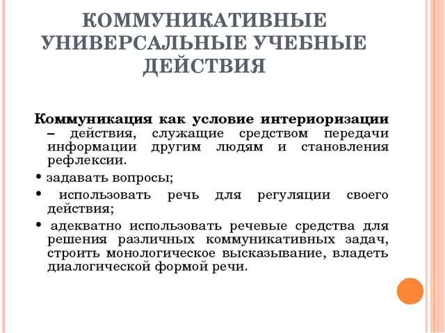 КОММУНИКАТИВНЫЕ УНИВЕРСАЛЬНЫЕ УЧЕБНЫЕ ДЕЙСТВИЯ Коммуникация как условие интер...