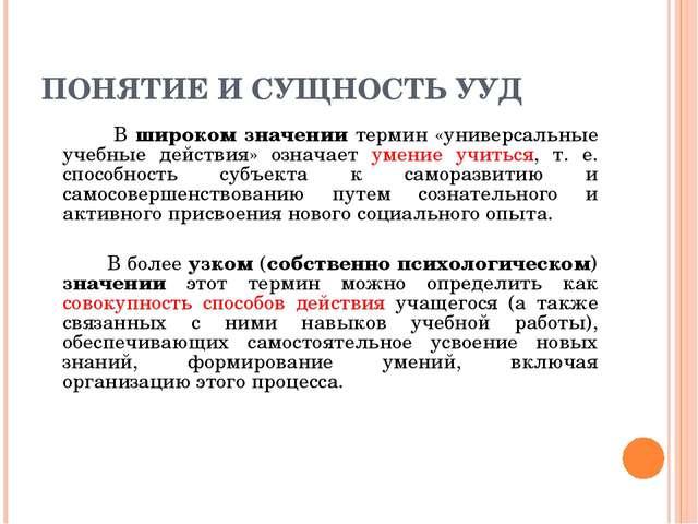 ПОНЯТИЕ И СУЩНОСТЬ УУД В широком значении термин «универсальные учебные дейст...