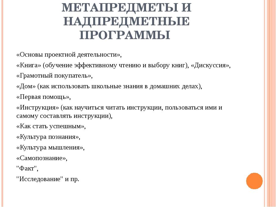 МЕТАПРЕДМЕТЫ И НАДПРЕДМЕТНЫЕ ПРОГРАММЫ «Основы проектной деятельности», «Книг...
