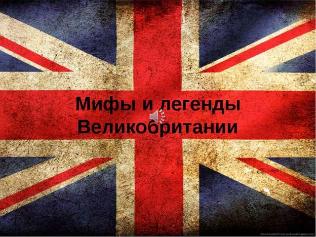 Мифы и легенды Великобритании