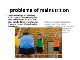 problems of malnutrition People these days are becoming more conscious about