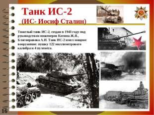 Танк ИС-2 (ИС- Иосиф Сталин) 16 Тяжелый танк ИС-2, создан в 1943 году под рук