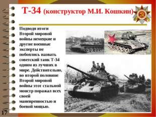 Т-34 (конструктор М.И. Кошкин) 17 Подводя итоги Второй мировой войны немецкие