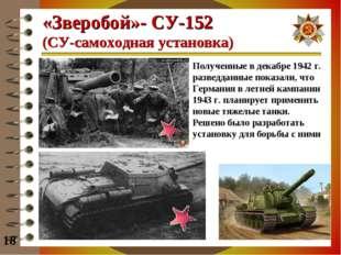 «Зверобой»- СУ-152 (СУ-самоходная установка) 18 Полученные в декабре 1942 г.