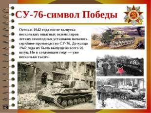 СУ-76-символ Победы 19 Осенью 1942 года после выпуска нескольких опытных экзе