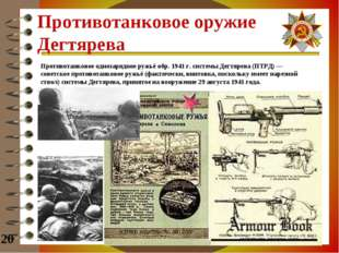 Противотанковое оружие Дегтярева 20 Противотанковое однозарядное ружьё обр. 1