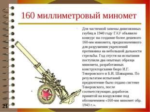 160 миллиметровый миномет Для частичной замены дивизионных гаубиц в 1940 году