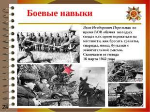 Боевые навыки 24 Яков Исидорович Перельман во время ВОВ обучал молодых солдат