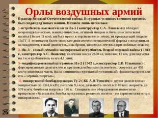 Орлы воздушных армий В разгар Великой Отечественной войны. В суровых условиях