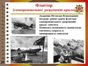 Флаттер (самопроизвольное разрушение крыла) 27 Академик Мстислав Всеволодович