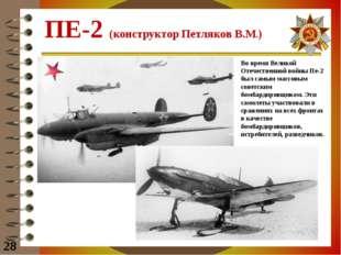 ПЕ-2 (конструктор Петляков В.М.) 28 Во время Великой Отечественной войны Пе-2