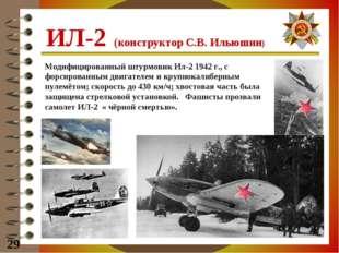 ИЛ-2 (конструктор С.В. Ильюшин) 29 Модифицированный штурмовик Ил-2 1942 г., с