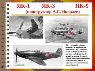 ЯК-1 ЯК-3 ЯК-9 (конструктор А.С. Яковлев) 31 Як-1 - первый и один из основных