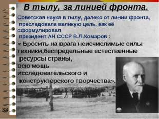 В тылу, за линией фронта. Советская наука в тылу, далеко от линии фронта, пре