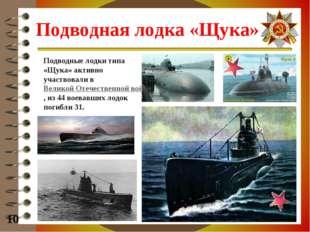 Подводная лодка «Щука» 10 Подводные лодки типа «Щука» активно участвовали вВ