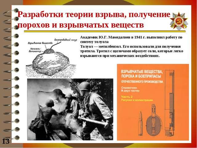 Разработки теории взрыва, получение порохов и взрывчатых веществ 13 Академик...