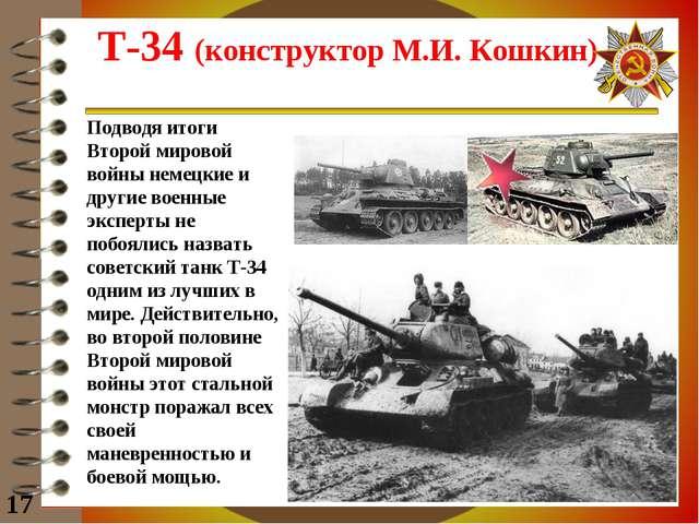 Т-34 (конструктор М.И. Кошкин) 17 Подводя итоги Второй мировой войны немецкие...