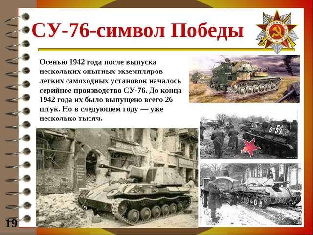 СУ-76-символ Победы 19 Осенью 1942 года после выпуска нескольких опытных экзе...